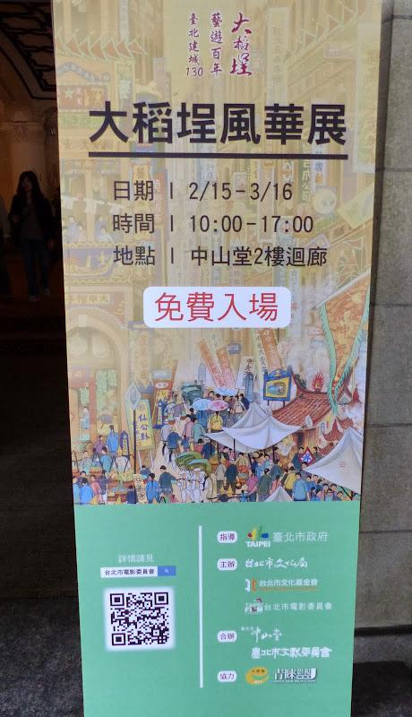 Taipei Zhong Shan Hall et Ximending - P1020694.JPG