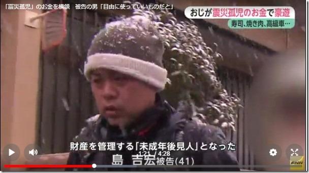 島 吉宏被告(41)2017.02.03fnn1911-3