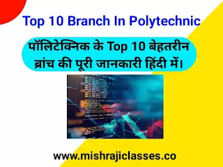 Top 10 Branch in Polytechnic