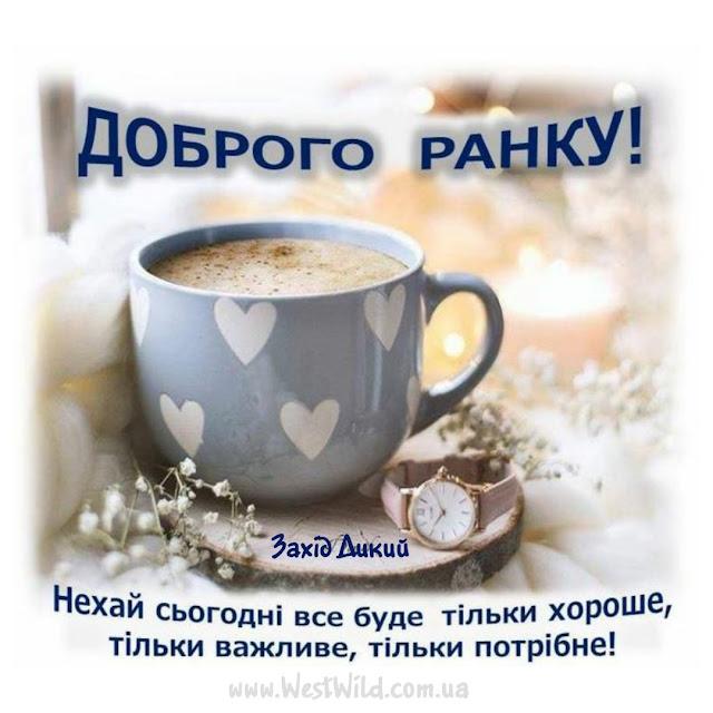 Доброго ранку