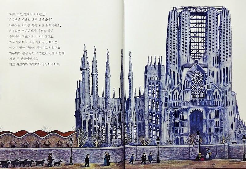 위대한 건축가 안토니오 가우디의 하루