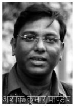 अशोक कुमार पाण्डेय
