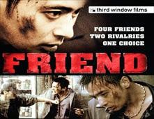 فيلم Friend