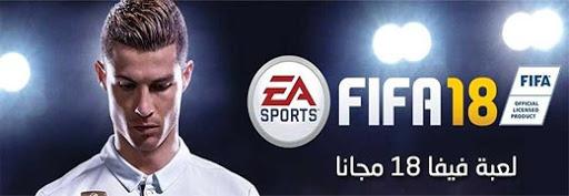غلاف لعبة فيفا 18