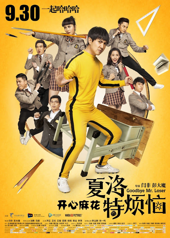 Goodbye Mr. Loser China Movie