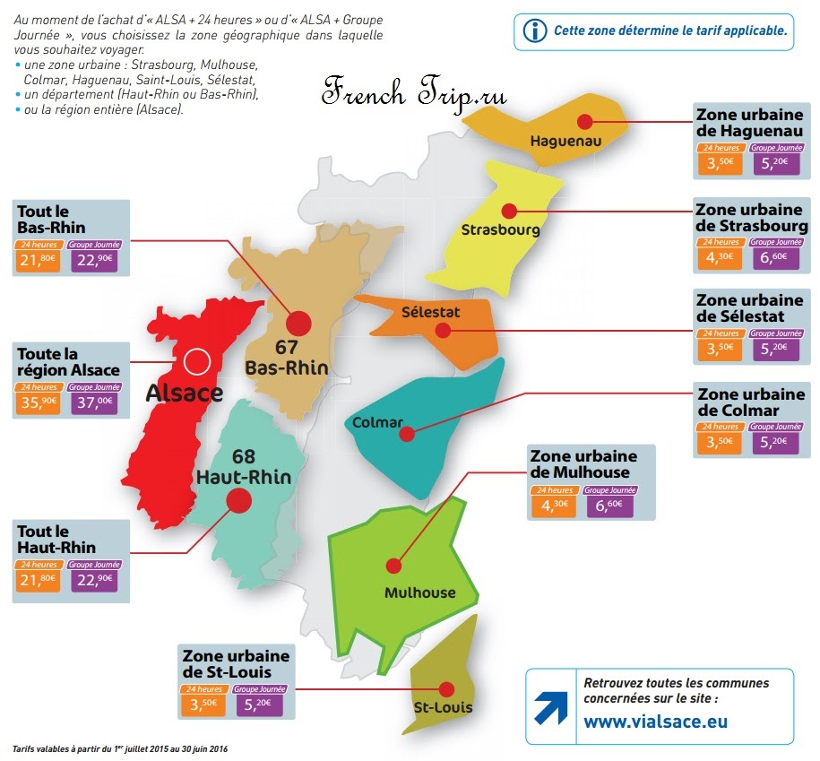 Стоимость билетов по Эльзасу -Билеты по Кольмару и Эльзасу