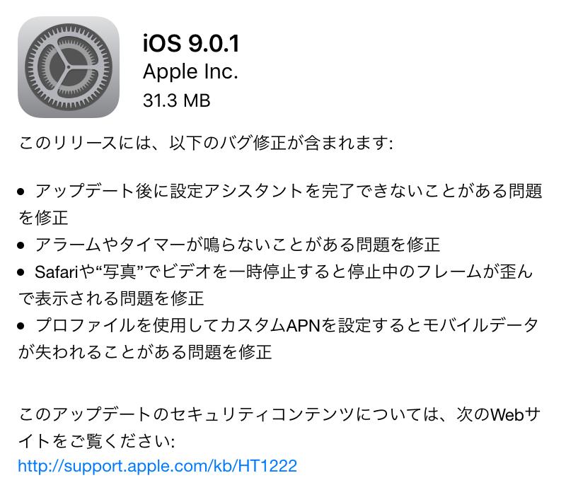 https://lh3.googleusercontent.com/-hoaWyk6ShTI/VgMurGhDoWI/AAAAAAAAmeI/IveeSgBKePE/s800-Ic42/iOS-9.0.1.jpg