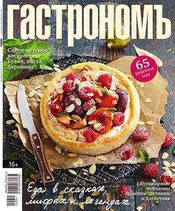 Читать онлайн журнал<br>Гастрономъ (№5-6 май-июнь 2016)<br>или скачать журнал бесплатно