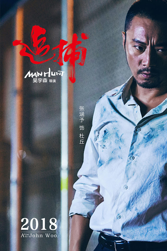 ManHunt Hong Kong Movie