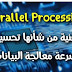 ما هي المعالجة المتوازية Parallel Processing ؟ وما تأثيرها على سرعة معالجة البيانات ؟