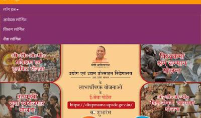 MSME Sathi Loan Apply Online