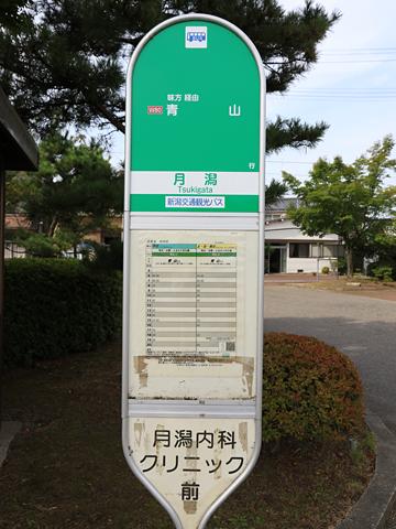 新潟交通 月潟バス停 その2