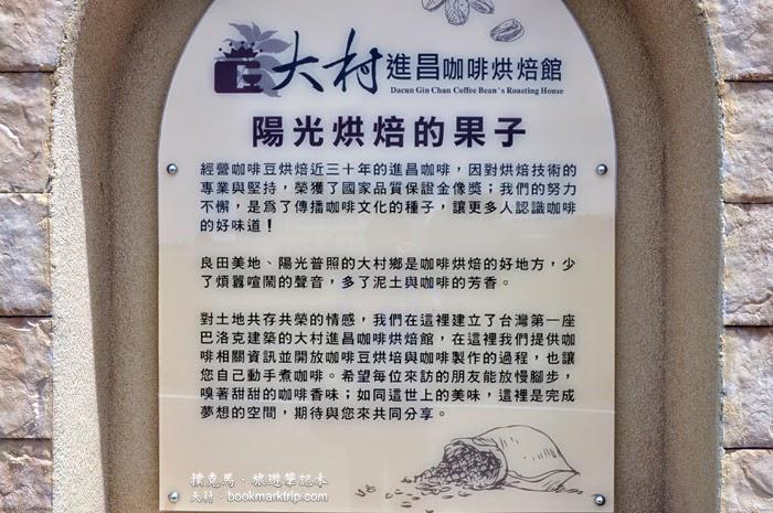 大村進昌咖啡烘焙館