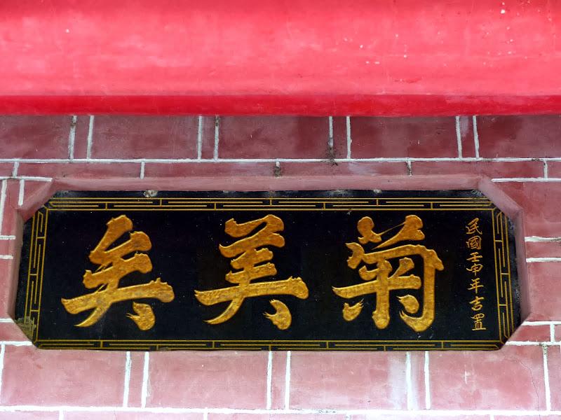 Yilan, Neicheng - P1030399.JPG