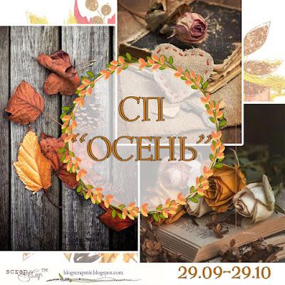 """СП """"Осень"""""""