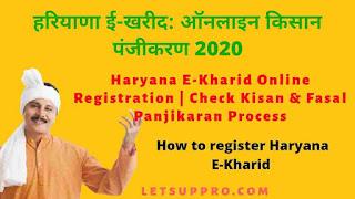 Haryana E-Kharid Online | हरियाणा ई-खरीद  पोर्टल रजिस्ट्रेशन