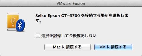 EPSON GT-6700Uを接続