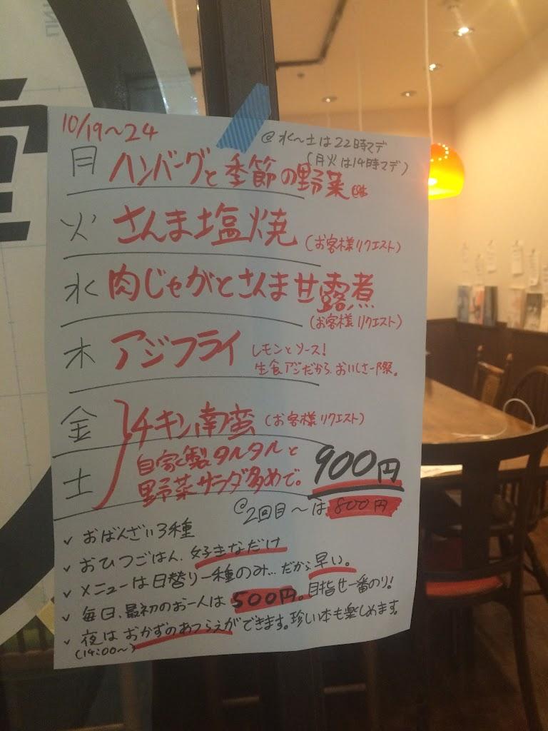 『毎日一番乗りは500円』の,意外な効果 - 未來食堂日記(飲食店開業日記)