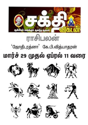 Tamil Raasi Palan for March 29 to April 11, 2016