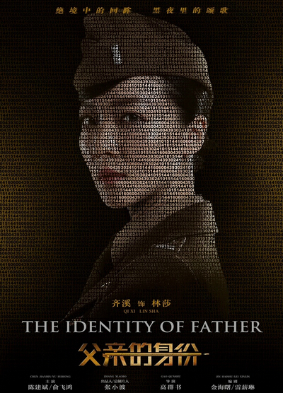 The Identity of Father China Drama