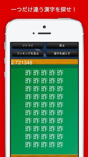 【脳トレ】漢字間違い探し!【暇つぶし】