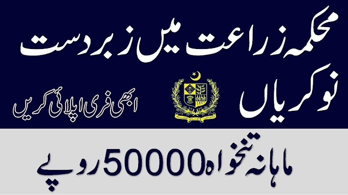 Agriculture Department Jobs 2021 Latest Advertisement