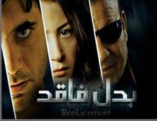 مشاهدة فيلم بدل فاقد