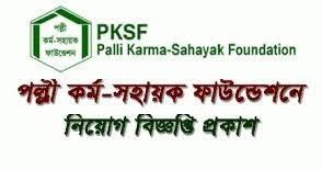 পল্লী কর্ম-সহায়ক ফাউন্ডেশনে এনজিও নিয়োগ বিজ্ঞপ্তি ২০২১ - polli kormo sohayok foundation ngo job circular 2021 - এনজিও চাকরির খবর ২০২১