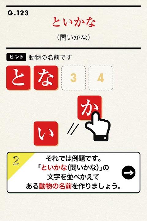 並べ替えてアハ体験 文字もじシャッフルのおすすめ画像3