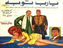 فيلم يارب توبه