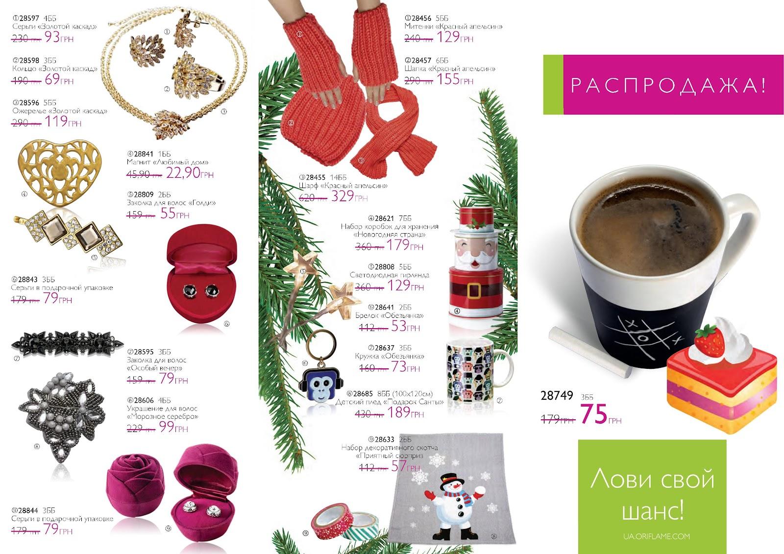 C13-accessories-sale.jpg