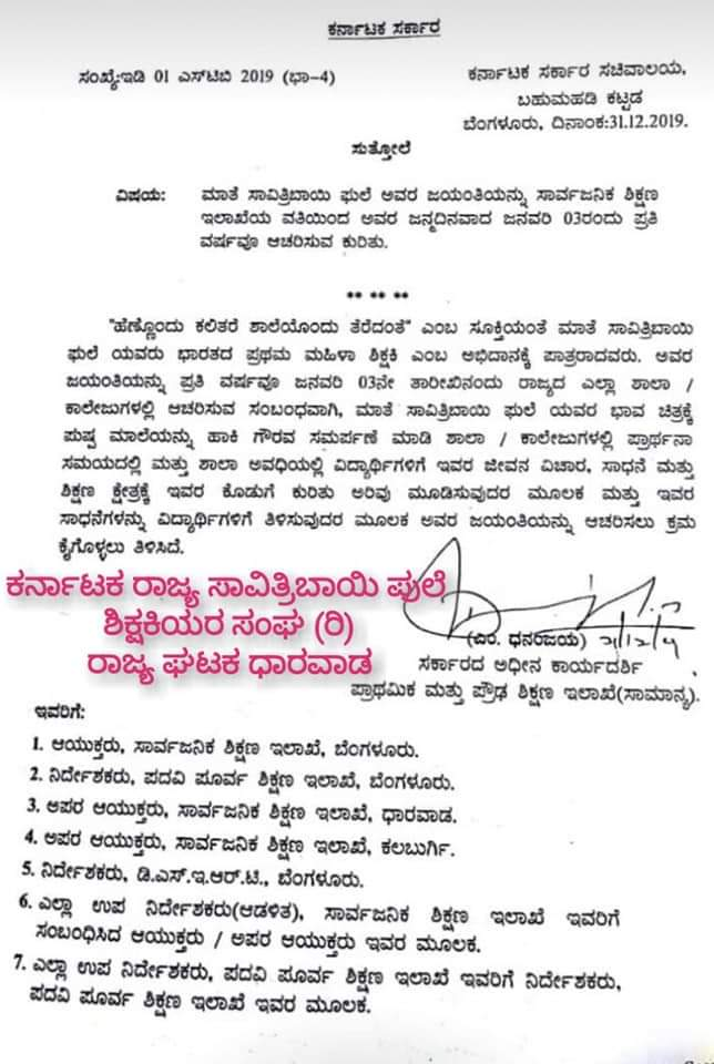 Circular to celebrate the victory of Mother Savitribai Pule