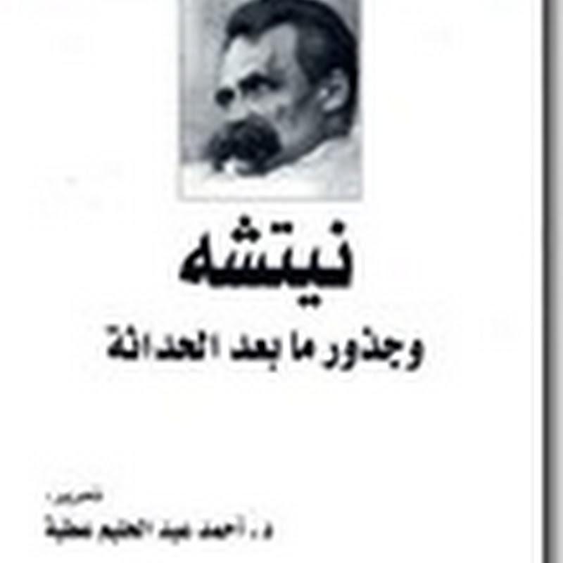 نيتشه وجذور ما بعد الحداثة لــ أحمد عبد الحليم