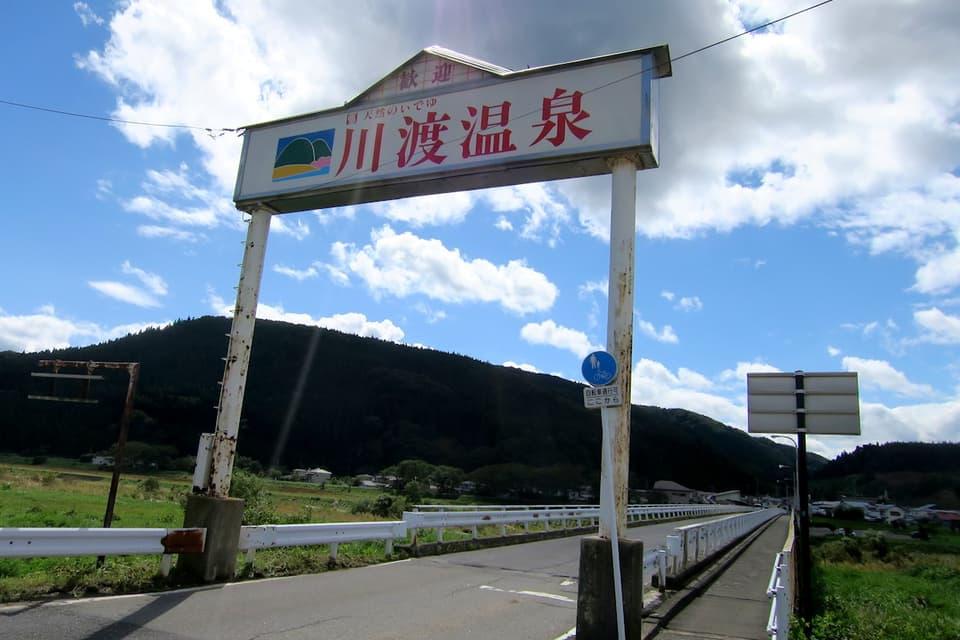 川渡温泉のゲート