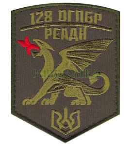 128 окрема гірсько-піхотна бригада реактивний артилерійський дивізіон тк.олива \Нарукавна емблема