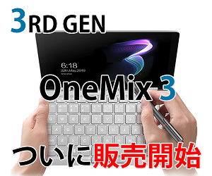 onemix_3_order