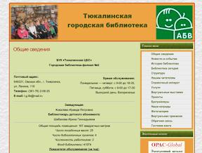 Сайт Городской библиотеки-филиала