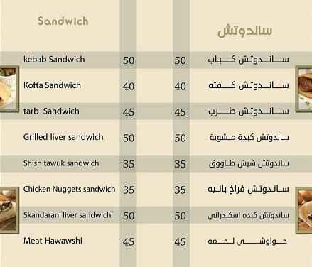 منيو مطعم المصريين 9