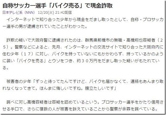 高橋翔也n02