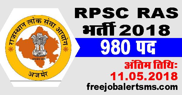 RPSC राजस्थान RAS भर्ती 2018