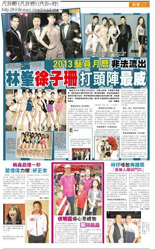 TVB 2013年藝員月曆 非法流出