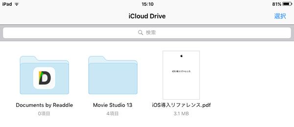 iCloudDrive_iOS2
