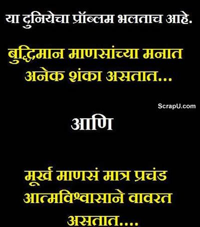 Is dunia me do hi problem hai..pahali ye ki buddhiman logo ke man me bohut si aashankaye hoti hai aur dusari ki murkho me prachand.. - Funny pictures