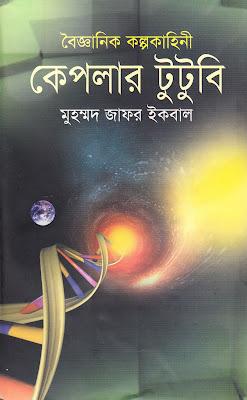 Kepler 22B Muhammed Zafar Iqbal