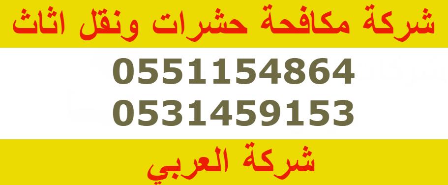شركة العربي لمكافحة الحشرات ونقل الأثاث %25D8%25A7%25D9%2584%25D9%2585%25D9%2584%25D9%2581%2B%25D8%25A7%25D9%2584%25D8%25AB%25D8%25A7%25D9%2586%25D9%2589%2B