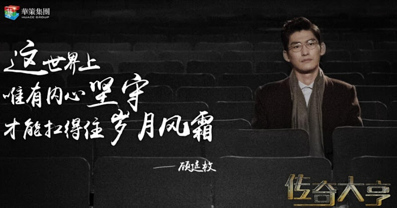 The Legendary Tycoon China Drama