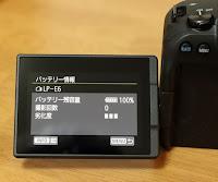 DSTEのバッテリーEOS R6で「LP-E6」認識