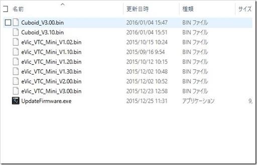 Firmwareupdate1