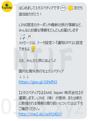 expedia-LINE.png