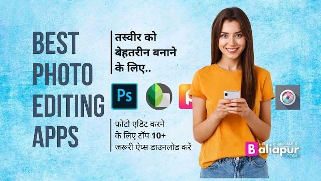 बेस्ट फोटो एडिटिंग ऐप्स : फोटो एडिट करने के लिए टॉप 10+ जरूरी ऐप्स डाउनलोड करें